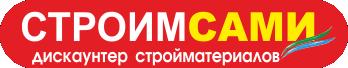 Дискаунтер Строим Сами